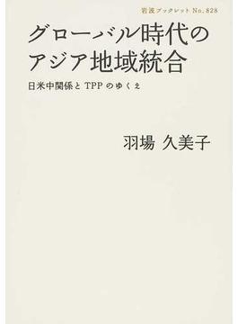 グローバル時代のアジア地域統合 日米中関係とTPPのゆくえ