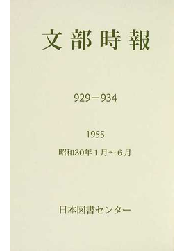 文部時報 復刻 94 929−934