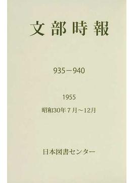 文部時報 復刻 95 935−940