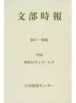 文部時報 復刻 96 941−946