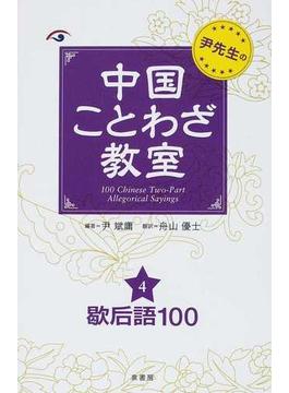 尹先生の中国ことわざ教室 4 歇后語100
