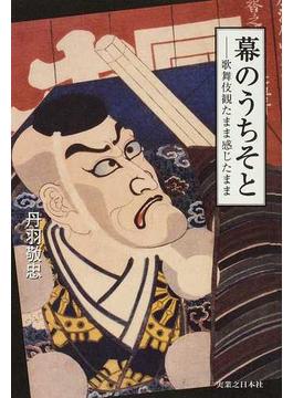 幕のうちそと 歌舞伎観たまま感じたまま