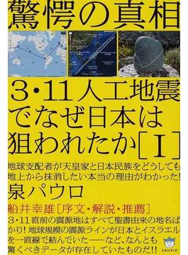 3・11人工地震でなぜ日本は狙われたか 1 驚愕の真相