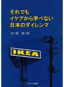 それでもイケアから学べない日本のダイレンマ