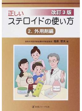 正しいステロイドの使い方 改訂3版 2 外用剤編