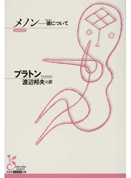 メノン 徳について(光文社古典新訳文庫)