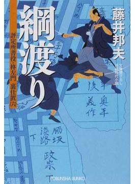 綱渡り 文庫書下ろし/長編時代小説
