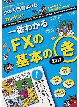 一番わかるFXの基本のき どの入門書よりもカンタン! 2012