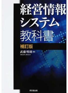 経営情報システム教科書 補訂版