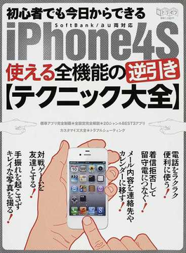 初心者でも今日からできるiPhone4S使える全機能の逆引き〈テクニック大全〉