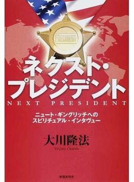 ネクスト・プレジデント 1 ニュート・ギングリッチへのスピリチュアル・インタヴュー