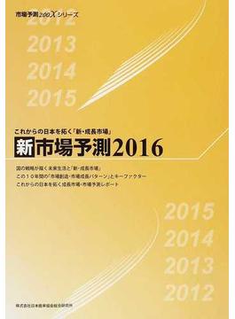 新市場予測2016 これからの日本を拓く「新・成長市場」