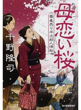 母恋い桜(ハルキ文庫)