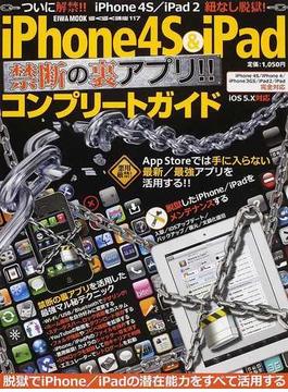 iPhone 4S & iPad禁断の裏アプリ!!コンプリートガイド App Storeでは手に入らない最新/最強アプリを活用する!!(EIWA MOOK)