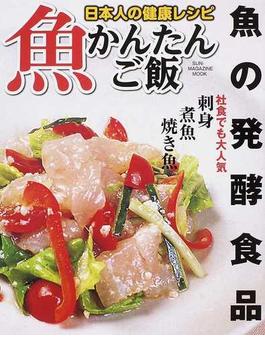 魚かんたんご飯 魚料理はこの一冊があれば大丈夫 特集魚の発酵食品 日本人の健康レシピ