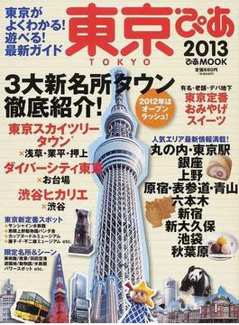 東京ぴあ 2013