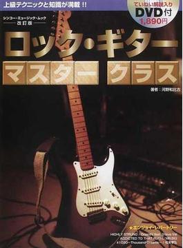 ロック・ギターマスタークラス 上級テクニックと知識が満載!! 改訂版