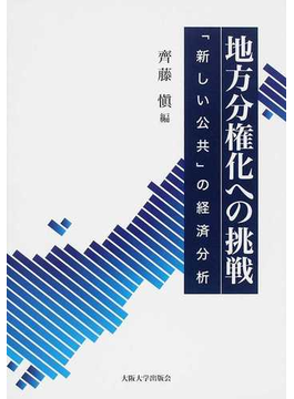 地方分権化への挑戦 「新しい公共」の経済分析