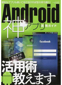 Android神アプリ活用ガイド 定番&人気アプリの活用術教えます(三才ムック)