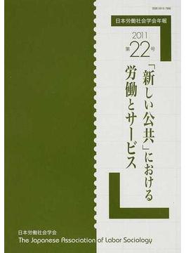 日本労働社会学会年報 第22号(2011) 「新しい公共」における労働とサービス
