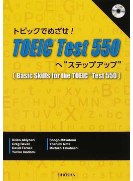 """トピックでめざせ!TOEIC Test 550へ""""ステップ・アップ"""""""