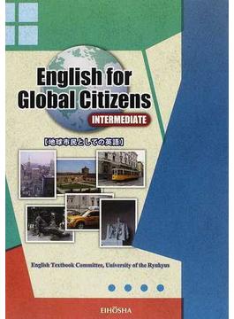 地球市民としての英語 INTERMEDIATE
