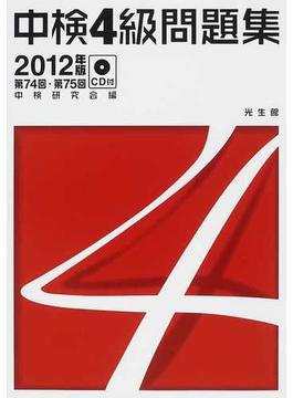 中検4級問題集 第74回・第75回 2012年版