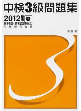 中検3級問題集 第74回・第75回 2012年版