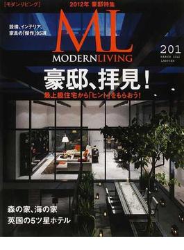 モダンリビング No.201(2012MARCH) 最上級住宅から「ヒント」をもらおう!豪邸、拝見!