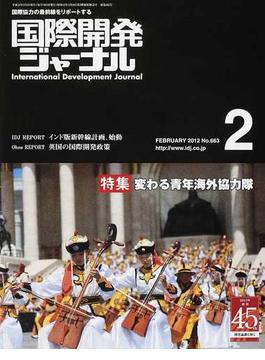 国際開発ジャーナル 国際協力の最前線をリポートする No.663(2012FEBRUARY)