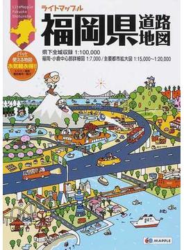 ライトマップル福岡県道路地図 3版