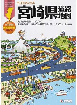 ライトマップル宮崎県道路地図 2版