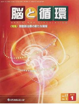 脳と循環 Vol.17No.1(2012.1) 特集・頸動脈治療の新たな展開