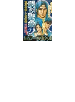 銀の聖者北斗の拳トキ外伝(TOKUMA FAVOR 3巻セット(Tokuma favorite comics)