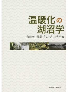 温暖化の湖沼学の通販/永田 俊/...