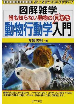 動物行動学入門 誰も知らない動物の見かた