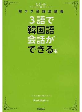 3語で韓国語会話ができる本 ヒチョル式超ラク会話法講義