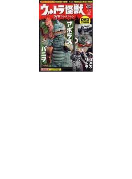 ウルトラ怪獣DVDコレクション 15 アボラス・バニラ&ゴメス・リトラ