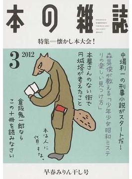 本の雑誌 2012−3 特集=懐かし本大会!