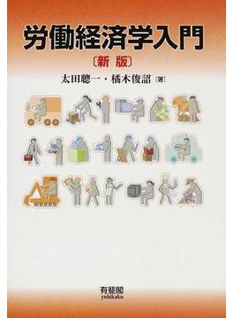 労働経済学入門 新版