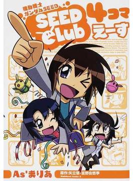 機動戦士ガンダムSEED SEED Club 4コマえーす (角川コミックス・エース)