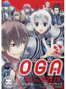 O*G*A鬼ごっこロワイアル 2 (あすかコミックスDX)