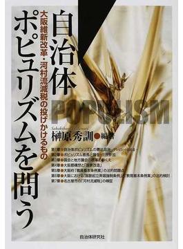 自治体ポピュリズムを問う 大阪維新改革・河村流減税の投げかけるもの