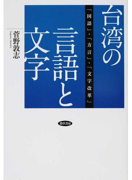 台湾の言語と文字 「国語」・「方言」・「文字改革」