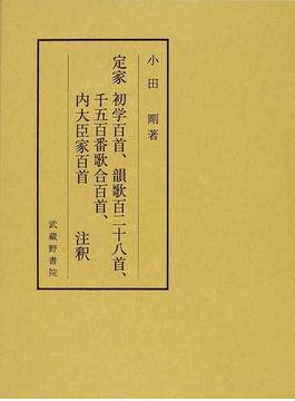 定家初学百首、韻歌百二十八首、千五百番歌合百首、内大臣家百首注釈