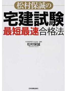 松村保誠の宅建試験「最短最速」合格法