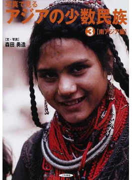 写真で見るアジアの少数民族 3 南アジア編