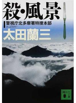 殺・風景(講談社文庫)