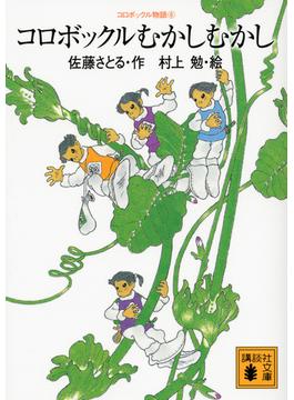 コロボックルむかしむかし(講談社文庫)