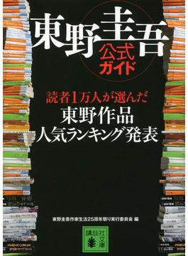 東野圭吾公式ガイド 読者1万人が選んだ東野作品人気ランキング発表